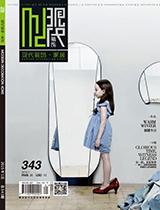 002b_ModernDecorationMag_China_Jan_Grand Tour