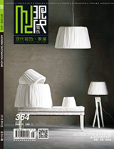 024_ModernDecorationMag_China_AUG_cdb
