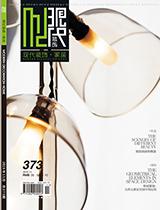 032_Modern Home Mag_China_Metaphysical