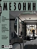 10-mezonin_russia_ottobre_guest-editor
