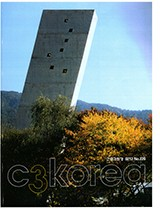 Casa Levis_C3 Korea_Korea 2002