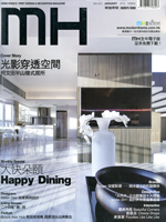 UdA-Emotion-vs-Reason_Modern-Home_Cina-2012