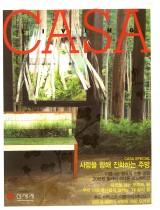 UdA Loft San Salvario_Casa_Korea_2007