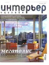 UdA_ Loft San Salvario_Interior+Design Magazine_Russia_2007