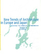 UdA_New Trends of Architecture in European Japan_Giappone_2002