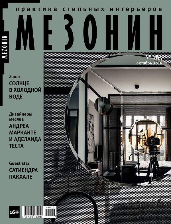mezonin_cover_185