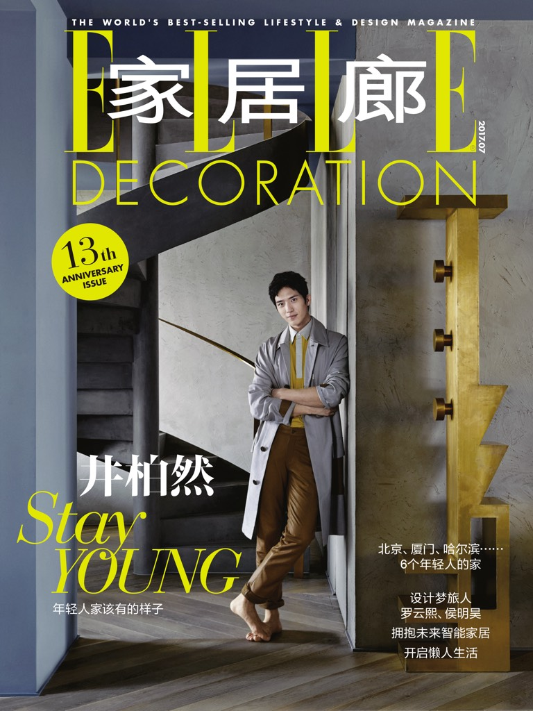 Elle Decoration China_07-17