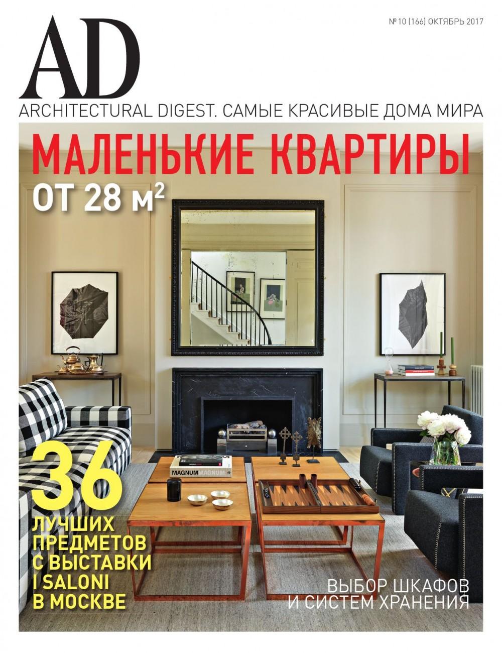 C1_AD_10_17_01_Cover